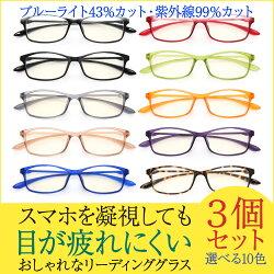 【交換・返品無料】お得な3本セットカラフルで楽しいパソコン・スマホ用老眼鏡10カラー超軽量で羽のようなかけ心地老眼鏡男性女性おしゃれブルーライトカットブルーライトリーディンググラスシニアグラス超軽量モダンスクエア(M-209)