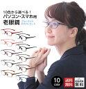 老眼鏡 ブルーライトカット43% 紫外線カット99% 男性用 女性用 メンズ レディース おしゃれ 超軽量 全10色から選べ…