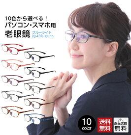 老眼鏡 ブルーライトカット43% 紫外線カット99% 男性用 女性用 メンズ レディース おしゃれ 超軽量モダンなオーバルタイプ 全10色から選べて気分に合わせて楽しいリーディンググラス 【COLORS】シンプル UVカット UV400 送料無料