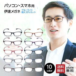 PCメガネ ブルーライトカット 紫外線カット 丈夫で超軽量の素材TR-90 10カラー まるで羽のように軽く掛け心地抜群 男性用 女性用 メンズ レディース おしゃれ PCメガネ m211s 伊達メガネ