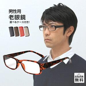 老眼鏡 おしゃれ メンズ 紫外線カット リーディンググラス(M-301)ブラウンデミ 男性用 老眼鏡