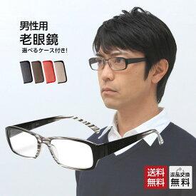 老眼鏡 男性 おしゃれ リーディンググラス(M-301)ブラック 男性用 老眼鏡