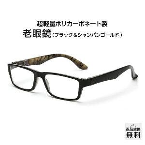 老眼鏡 おしゃれ メンズ 紫外線カット 軽量 バネ丁番 メガネ メンズ リーディンググラス シニアグラス UV400 老眼鏡に見えない ブラック&シャンパンゴールド