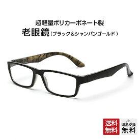 老眼鏡 男性用 紫外線カット おしゃれ 軽量 バネ丁番 メガネ メンズ リーディンググラス シニアグラス UV400 老眼鏡に見えない ブラック&シャンパンゴールド