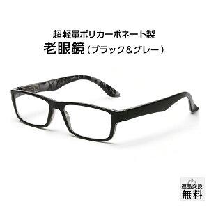 老眼鏡 おしゃれ メンズ 紫外線カット 軽量 バネ丁番 メガネ メンズ リーディンググラス シニアグラス UV400 老眼鏡に見えない ブラック&グレー