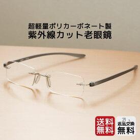老眼鏡 男性用 紫外線カット おしゃれ 超軽量 フチなし メガネ メンズ リーディンググラス シニアグラス UV400 老眼鏡に見えない ブラック