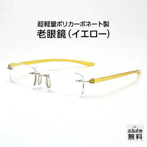 老眼鏡 おしゃれ メンズ 紫外線カット 軽量 フチなし メガネ メンズ リーディンググラス シニアグラス UV400 老眼鏡に見えない イエロー