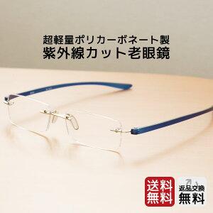 老眼鏡 おしゃれ メンズ 紫外線カット 軽量 フチなし メガネ メンズ リーディンググラス シニアグラス UV400 老眼鏡に見えない ブルー
