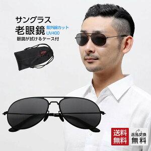 老眼鏡 おしゃれ メンズ サングラス リーディンググラス(M-304)ブラックフレーム×スモークカラーレンズ 男性用 老眼鏡