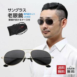 老眼鏡 おしゃれ メンズ サングラス リーディンググラス(M-304)シルバーフレーム×スモークカラーレンズ 男性用 老眼鏡
