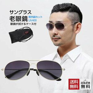 老眼鏡 おしゃれ メンズ サングラス リーディンググラス(M-304)シルバーフレーム×グラディエントスモークカラーレンズ 男性用 老眼鏡