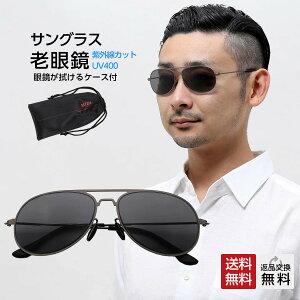 老眼鏡 おしゃれ メンズ サングラス リーディンググラス(M-304)ガンメタルフレーム×スモークカラーレンズ 男性用 老眼鏡