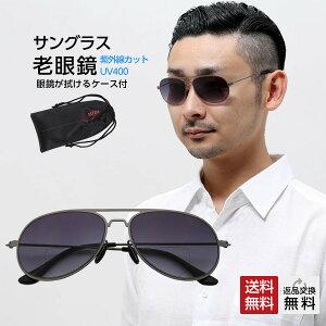 老眼鏡 おしゃれ メンズ サングラス リーディンググラス(M-304)ガンメタルフレーム×グラディエントスモークカラーレンズ 男性用 老眼鏡