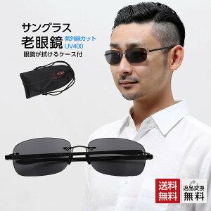 老眼鏡 おしゃれ メンズ サングラス リーディンググラス(M-305)ブラックブリッジ×スモークカラーレンズ 男性用 老眼鏡