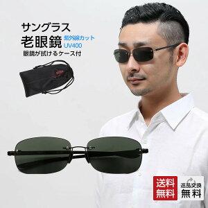 老眼鏡 おしゃれ メンズ サングラス リーディンググラス(M-305)ブラックブリッジ×クラシックグリーンレンズ 男性用 老眼鏡
