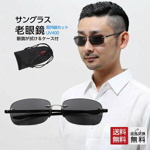老眼鏡 おしゃれ メンズ サングラス リーディンググラス(M-305)シルバーブリッジ×スモークカラーレンズ 男性用 老眼鏡