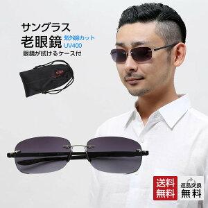 老眼鏡 おしゃれ メンズ サングラス リーディンググラス(M-305)シルバーブリッジ×グラディエントスモークカラーレンズ 男性用 老眼鏡