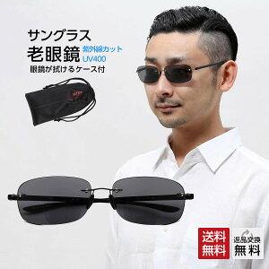 老眼鏡 おしゃれ メンズ サングラス リーディンググラス(M-305)ガンメタルブリッジ×スモークカラーレンズ 男性用 老眼鏡