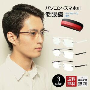 老眼鏡 おしゃれ メンズ ブルーライトカット ふちなし メガネケース セット商品