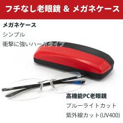フチなし老眼鏡+良質メガネケースセット
