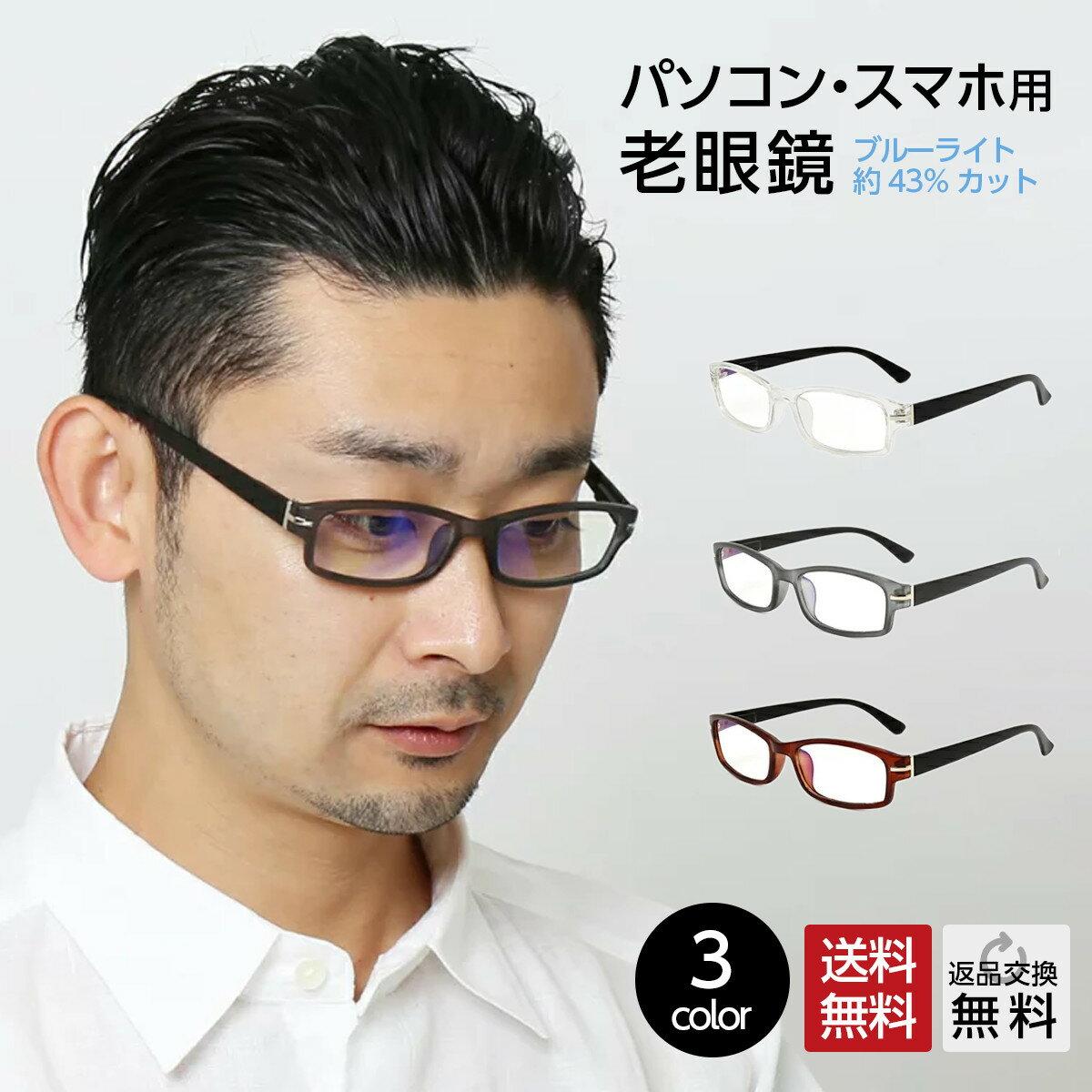 老眼鏡 ブルーライトカット43% 紫外線カット99% 男性用 メンズ おしゃれ 老眼鏡に見えないスタイリッシュなPC老眼鏡 かっこいい スマホ・パソコン使用時にオススメ スマート UV400 全3色