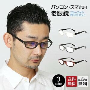 老眼鏡 おしゃれ メンズ ブルーライトカット 紫外線カット 男性用 老眼鏡に見えないスタイリッシュなPC老眼鏡 かっこいい スマホ・パソコン使用時にオススメ スマート UV400 全3色