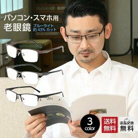 老眼鏡 ブルーライトカット43% 紫外線カット99% メタル おしゃれ 男性用 メンズ シニアグラス リーディンググラス 全3色(M-309)