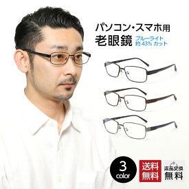 老眼鏡 ブルーライトカット43% 紫外線カット99% メタル おしゃれ 男性用 メンズ シニアグラス リーディンググラス 全3色(M-310)