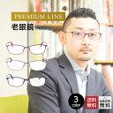 老眼鏡 ブルーライトカット38% 紫外線カット99% 男性用 メンズ おしゃれ 高級モデル チタン 老眼鏡 スクエア 薄型レ…