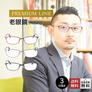 老眼鏡 おしゃれ メンズ ブルーライトカット 紫外線カット 男性用 高級モデル チタン 老眼鏡 スクエア 薄型レンズ 薄型非球面レンズ 静電気防止 UV400 リーディンググラス シニアグラス 全3色
