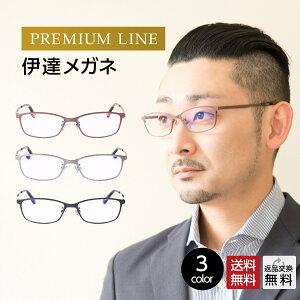 【MIDIプレミアムライン】PC伊達メガネ チタンフレーム お洒落スクエア伊達眼鏡(M-311P) 男性 メンズ ブルーライトカット UVカット だてめがね だて眼鏡 薄型非球面レンズ搭載 送料無料