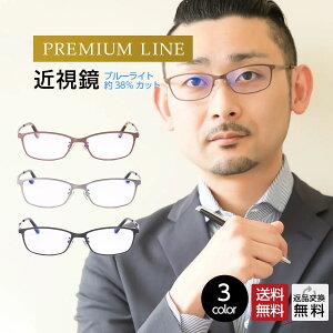 【MIDIプレミアムライン】ブルーライトカット 近視メガネ コンタクト度数で作れる度付き眼鏡 チタンフレーム お洒落スクエア(M-311S) 男性 メンズ おしゃれ UVカット 薄型非球面レンズ 送料無