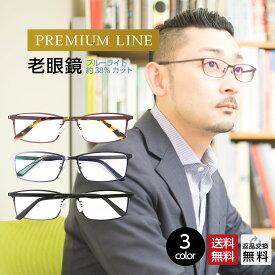 【MIDIプレミアムライン】老眼鏡 男性 おしゃれ ブルーライトカット ブルーライト リーディンググラス(M-312)選べる3色 男性用 老眼鏡