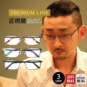 【MIDIプレミアムライン】ブルーライトカット 近視メガネ コンタクト度数で作れる度付き眼鏡 チタンフレーム メタルの質感と軽量フレーム お洒落スクエア(M-312S) 男性 メンズ おしゃれ UVカ