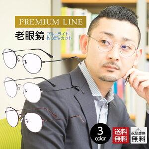 老眼鏡 おしゃれ メンズ ブルーライトカット 形状記憶 メタル ボストン リーディンググラス 男性用 ブルーライト リーディンググラス(M-313)