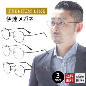 【MIDIプレミアムライン】PC伊達メガネ 形状記憶レーム お洒落丸メガネ 伊達眼鏡(M-313P) 男性 メンズ ブルーライトカット UVカット だてめがね だて眼鏡 薄型非球面レンズ搭載 送料無料