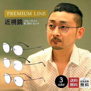 【MIDIプレミアムライン】ブルーライトカット 近視メガネ コンタクト度数で作れる度付き眼鏡 形状記憶レーム ラウンド型 お洒落丸メガネ(M-313S) 男性 メンズ おしゃれ UVカット 薄型非球面レ