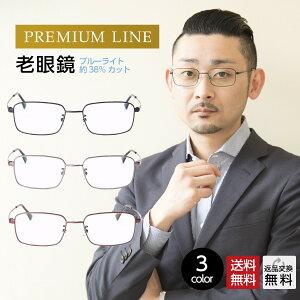 老眼鏡 おしゃれ メンズ ブルーライトカット メタル 形状記憶 フレーム 紫外線カット 男性用 シンプル 細身 スクエア 薄型レンズ 薄型非球面レンズ 静電気防止 UV400 リーディンググラス シニ