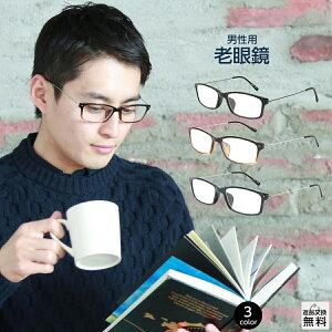 老眼鏡 おしゃれ メンズ 紫外線カット 男性用 リーディンググラス 選べるケースセット シニアグラス UV400 全3色 (M-315)
