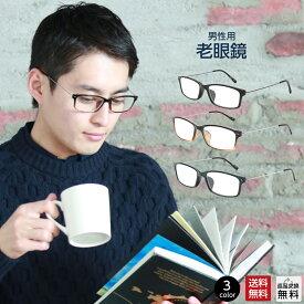 老眼鏡 紫外線カット99% おしゃれ 男性用 メンズ ミディの一押し「ちょうどいい。」リーディンググラス 選べるケースセット リーディンググラス シニアグラス UV400 全3色 (M-315)