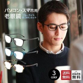 老眼鏡 ブルーライトカット38% 紫外線カット99% おしゃれ メンズ 男性用 ミディの一押し「ちょうどいい。」リーディンググラス 選べるデニムケースセット リーディンググラス シニアグラス UV400 全3色 (M-316)