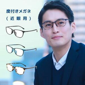 メガネ 乱視対応 度付き 近視 近眼 度入り メンズ おしゃれ ウェリントン スリム 乱視 紫外線カット ブラック ブルー ブラウン デミ 選べる3色 デニム メガネケース セット M316s