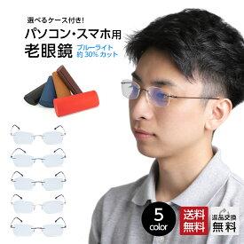 老眼鏡 フチなし ブルーライトカット30% 紫外線カット99.9% おしゃれ メンズ 男性用 リーディンググラス シニアグラス パソコン用メガネ PCメガネ UV400 超軽量 全5色