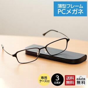 【MIDIポケット】PCメガネ 男性用 メンズ おしゃれ 全3色 14mm薄型専用ケース付き UV400