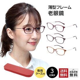 【MIDIポケット】老眼鏡 女性用 レディース おしゃれ シニアグラス 全3色 14mm薄型専用ケース付き UV400
