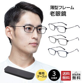 【MIDIポケット】老眼鏡 男性用 メンズ おしゃれ シニアグラス 全3色 14mm薄型専用ケース付き UV400