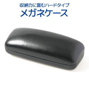 大きいフレーム対応のメガネケース 強度のあるメタルケース 無地 フォーマルに使えるハードケース メンズ レディース