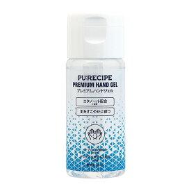 PEARL パール 除菌 ウイルス対策 プレミアムハンドジェル 携帯用 60ml 保湿成分配合 ヒアルロン酸 アロエベラ さっぱり・ベタつかない