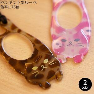 ペンダント型ルーペ 背のびするネコ 猫(ニャンコ) ルーペ伸ニャン アクセサリー ルーペ 1.75倍