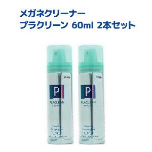 パール メガネレンズクリーナー プラクリーン スプレータイプ 除菌 帯電防止 日本製 60ml 2本セット